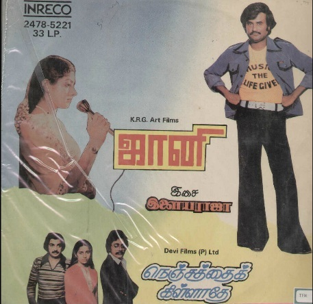 "Vinyl (""LP"" record) covers speak about IR (Pictures & Details) - Thamizh - Page 3 Johny_11"