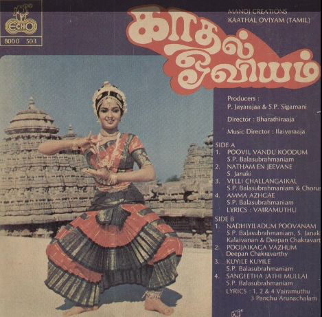 "Vinyl (""LP"" record) covers speak about IR (Pictures & Details) - Thamizh - Page 5 Kadhal11"