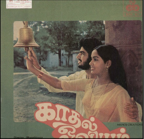 "Vinyl (""LP"" record) covers speak about IR (Pictures & Details) - Thamizh - Page 5 Kadhal13"