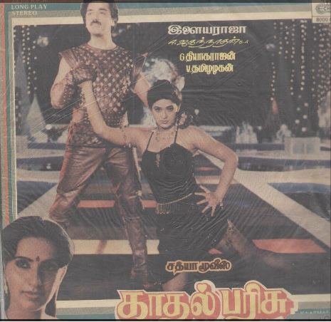 "Vinyl (""LP"" record) covers speak about IR (Pictures & Details) - Thamizh - Page 13 Kadhal14"