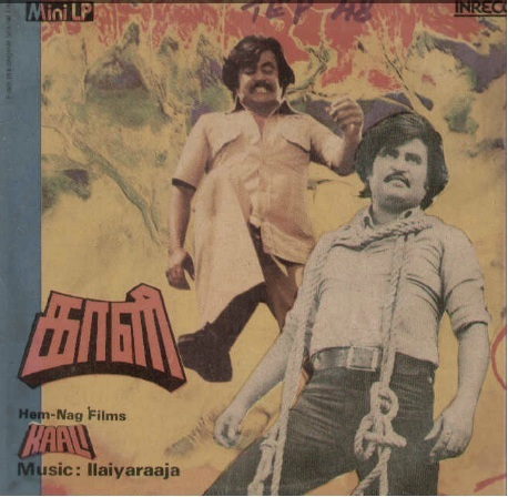 "Vinyl (""LP"" record) covers speak about IR (Pictures & Details) - Thamizh - Page 3 Kali_110"