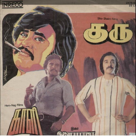 "Vinyl (""LP"" record) covers speak about IR (Pictures & Details) - Thamizh - Page 3 Kali_310"
