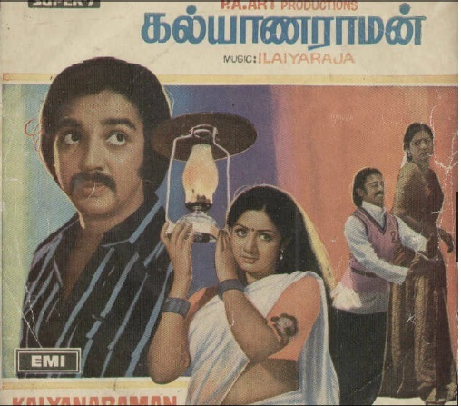 "Vinyl (""LP"" record) covers speak about IR (Pictures & Details) - Thamizh - Page 2 Kalyan10"