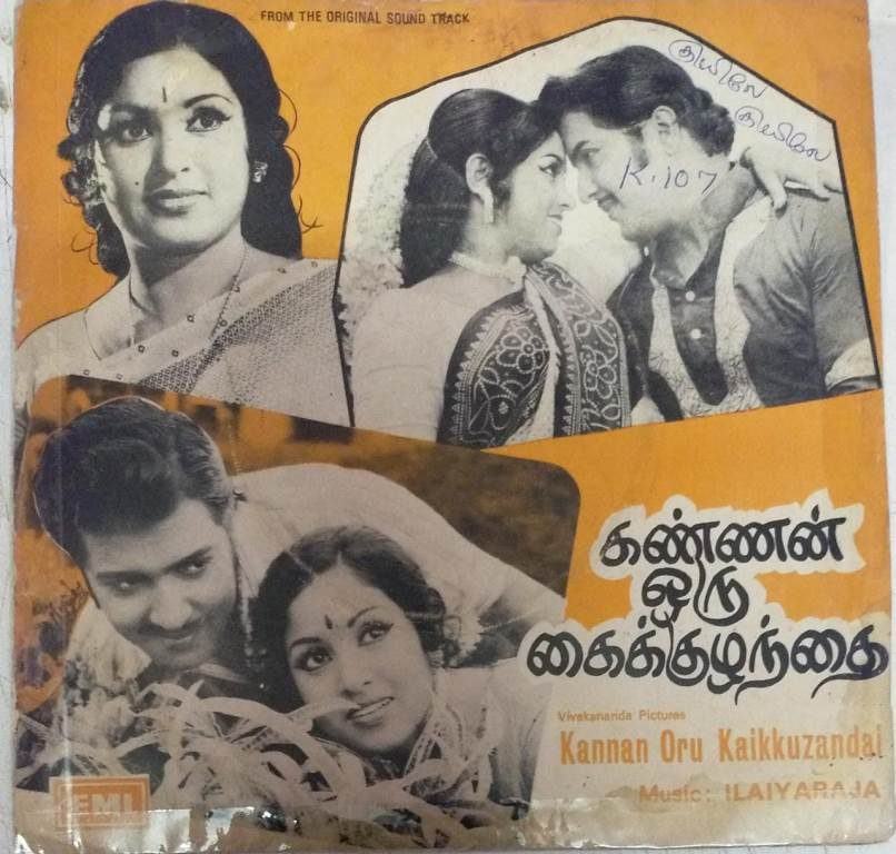 """Vinyl (""""LP"""" record) covers speak about IR (Pictures & Details) - Thamizh - Page 26 Kannan10"""