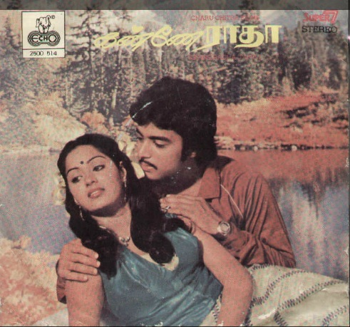 "Vinyl (""LP"" record) covers speak about IR (Pictures & Details) - Thamizh - Page 6 Kanne_10"