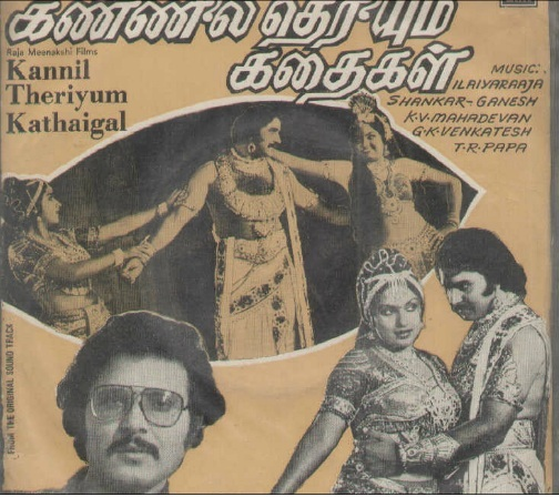 "Vinyl (""LP"" record) covers speak about IR (Pictures & Details) - Thamizh - Page 3 Kannil10"