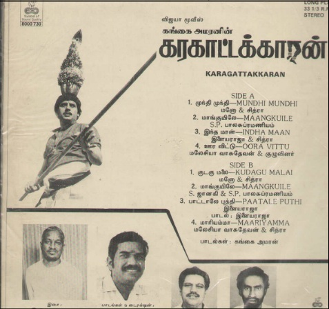 """Vinyl (""""LP"""" record) covers speak about IR (Pictures & Details) - Thamizh - Page 14 Karaga11"""