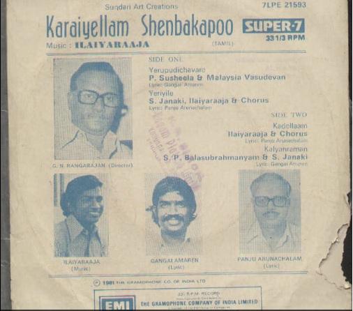 "Vinyl (""LP"" record) covers speak about IR (Pictures & Details) - Thamizh - Page 4 Karaiy11"