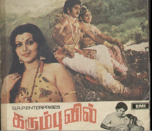 "Vinyl (""LP"" record) covers speak about IR (Pictures & Details) - Thamizh - Page 3 Karumb10"
