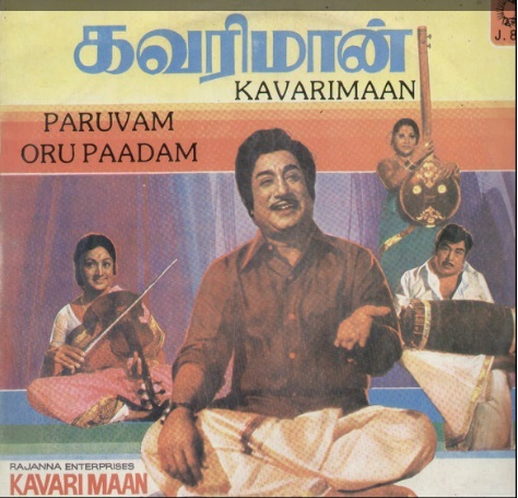 "Vinyl (""LP"" record) covers speak about IR (Pictures & Details) - Thamizh - Page 2 Kavari10"