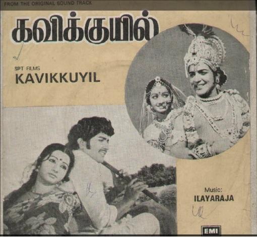 "Vinyl (""LP"" record) covers speak about IR (Pictures & Details) - Thamizh - Page 10 Kavikk10"