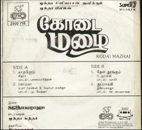 "Vinyl (""LP"" record) covers speak about IR (Pictures & Details) - Thamizh - Page 13 Kodaim11"
