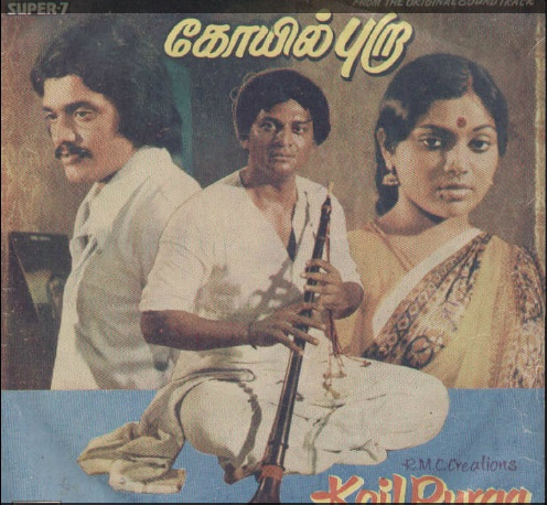 """Vinyl (""""LP"""" record) covers speak about IR (Pictures & Details) - Thamizh - Page 4 Koyil_10"""