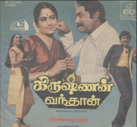 "Vinyl (""LP"" record) covers speak about IR (Pictures & Details) - Thamizh - Page 13 Krishn10"