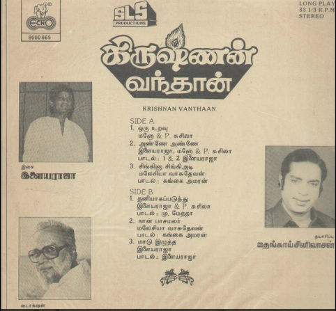 "Vinyl (""LP"" record) covers speak about IR (Pictures & Details) - Thamizh - Page 13 Krishn11"