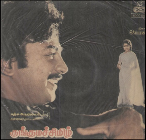 """Vinyl (""""LP"""" record) covers speak about IR (Pictures & Details) - Thamizh - Page 10 Kungum10"""