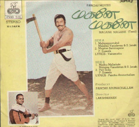 "Vinyl (""LP"" record) covers speak about IR (Pictures & Details) - Thamizh - Page 6 Magane11"