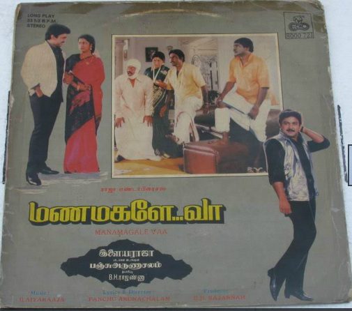 """Vinyl (""""LP"""" record) covers speak about IR (Pictures & Details) - Thamizh - Page 14 Manama10"""