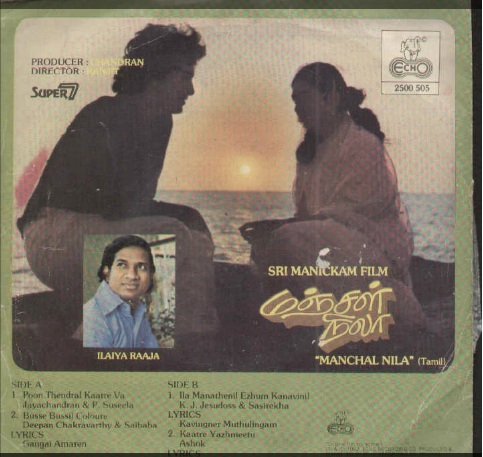 "Vinyl (""LP"" record) covers speak about IR (Pictures & Details) - Thamizh - Page 6 Manjal10"