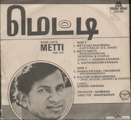 "Vinyl (""LP"" record) covers speak about IR (Pictures & Details) - Thamizh - Page 5 Metty_11"