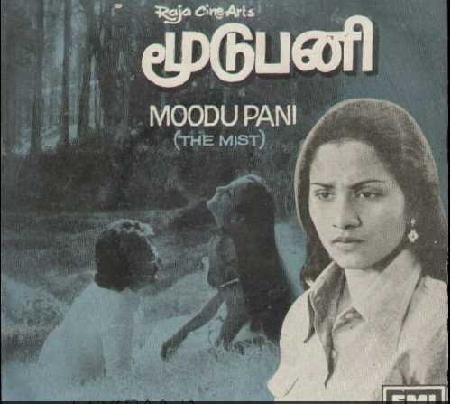 "Vinyl (""LP"" record) covers speak about IR (Pictures & Details) - Thamizh - Page 3 Moodup10"