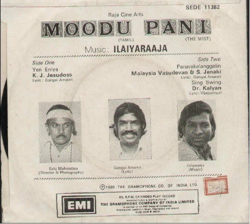 "Vinyl (""LP"" record) covers speak about IR (Pictures & Details) - Thamizh - Page 3 Moodup11"