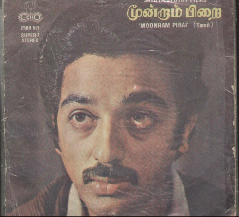 "Vinyl (""LP"" record) covers speak about IR (Pictures & Details) - Thamizh - Page 5 Moonra10"