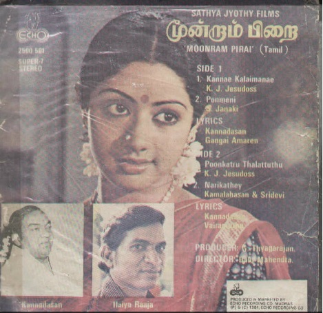 "Vinyl (""LP"" record) covers speak about IR (Pictures & Details) - Thamizh - Page 5 Moonra11"