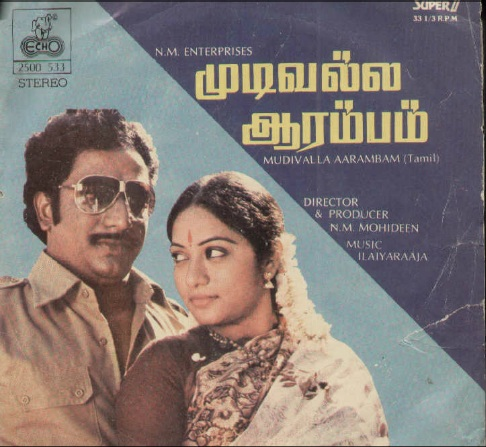 "Vinyl (""LP"" record) covers speak about IR (Pictures & Details) - Thamizh - Page 9 Mudiva10"