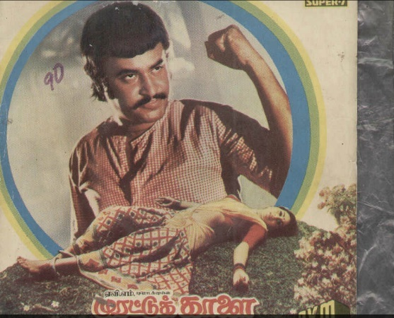 "Vinyl (""LP"" record) covers speak about IR (Pictures & Details) - Thamizh - Page 3 Muratt10"