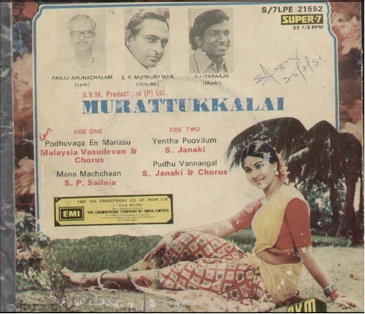 "Vinyl (""LP"" record) covers speak about IR (Pictures & Details) - Thamizh - Page 3 Muratt11"