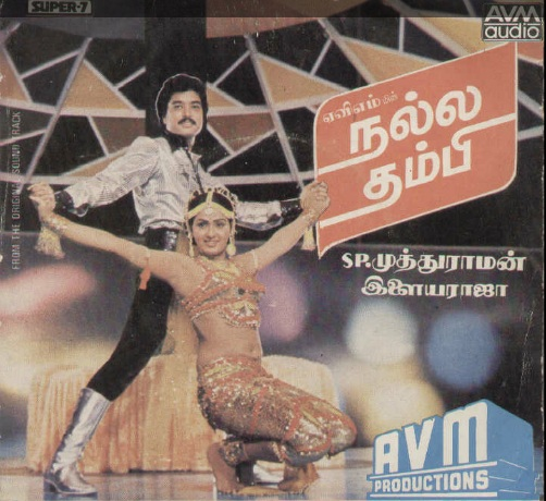 "Vinyl (""LP"" record) covers speak about IR (Pictures & Details) - Thamizh - Page 9 Nalla_12"