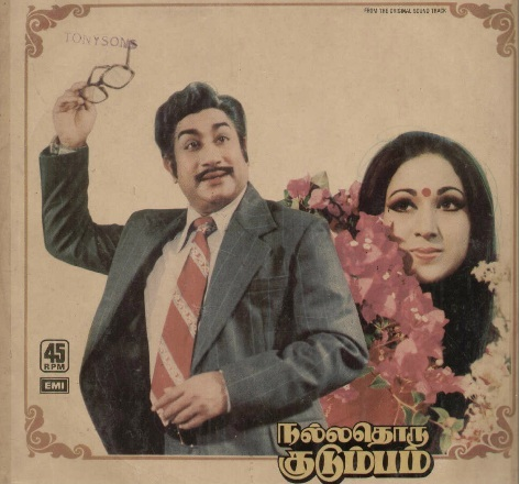 "Vinyl (""LP"" record) covers speak about IR (Pictures & Details) - Thamizh - Page 2 Nallat10"