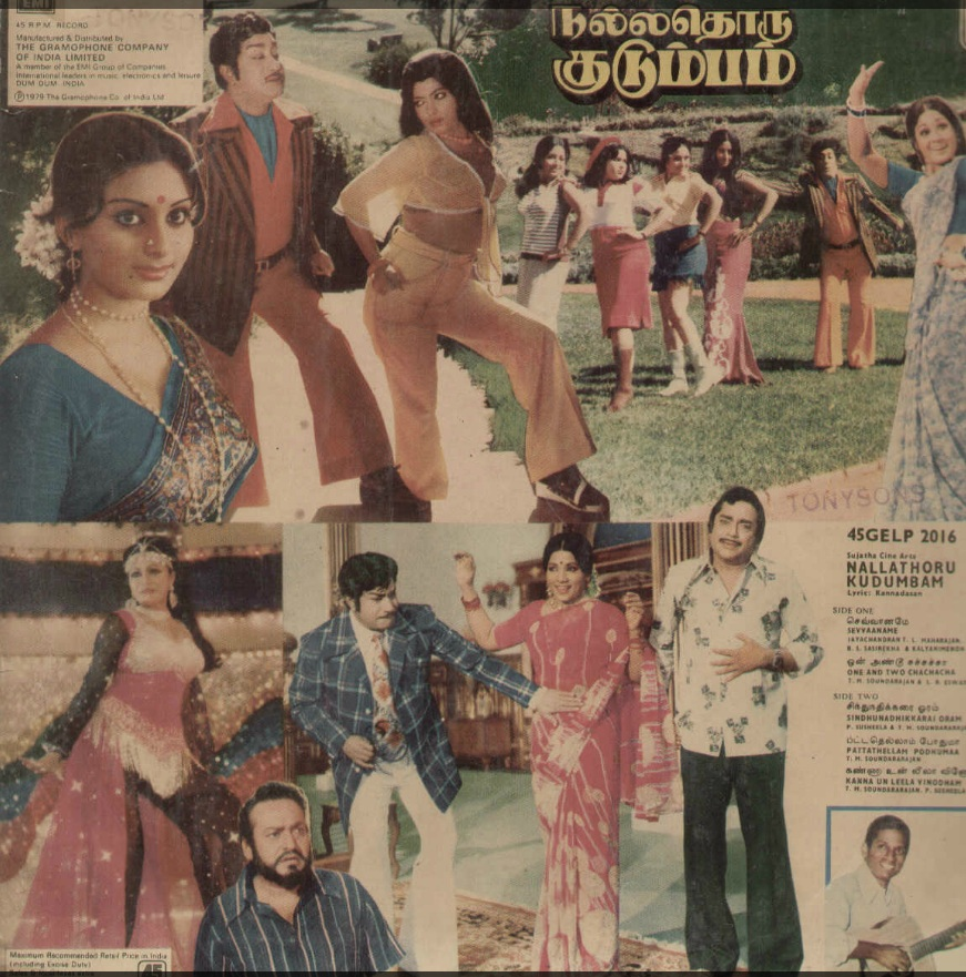 "Vinyl (""LP"" record) covers speak about IR (Pictures & Details) - Thamizh - Page 2 Nallat11"