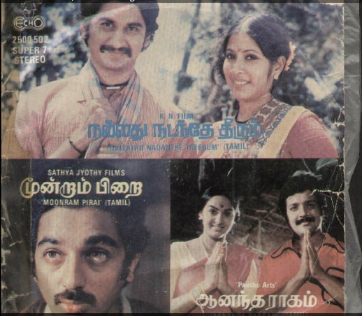 """Vinyl (""""LP"""" record) covers speak about IR (Pictures & Details) - Thamizh - Page 4 Nallat12"""