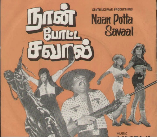 "Vinyl (""LP"" record) covers speak about IR (Pictures & Details) - Thamizh - Page 3 Nan_po10"