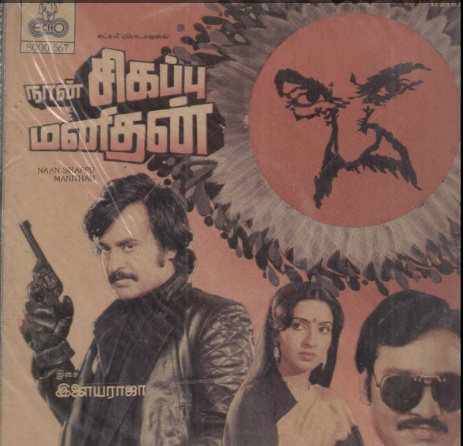 "Vinyl (""LP"" record) covers speak about IR (Pictures & Details) - Thamizh - Page 9 Nan_si10"
