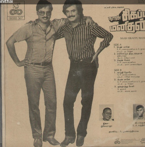 "Vinyl (""LP"" record) covers speak about IR (Pictures & Details) - Thamizh - Page 9 Nan_si11"