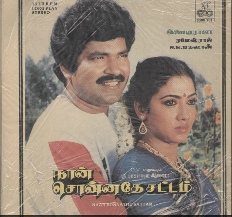 """Vinyl (""""LP"""" record) covers speak about IR (Pictures & Details) - Thamizh - Page 14 Nan_so10"""