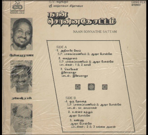 """Vinyl (""""LP"""" record) covers speak about IR (Pictures & Details) - Thamizh - Page 14 Nan_so11"""