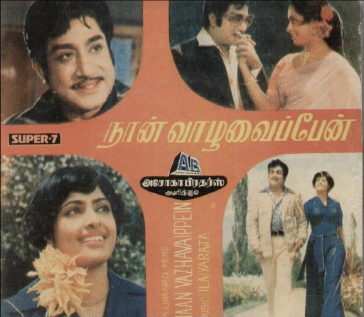 "Vinyl (""LP"" record) covers speak about IR (Pictures & Details) - Thamizh - Page 2 Nan_va10"
