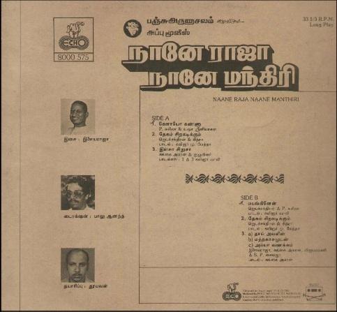 "Vinyl (""LP"" record) covers speak about IR (Pictures & Details) - Thamizh - Page 10 Nane_r11"