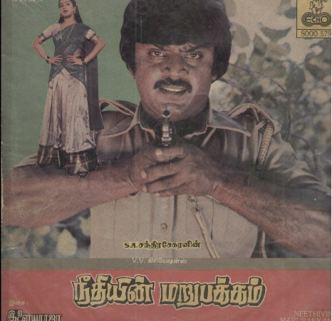 """Vinyl (""""LP"""" record) covers speak about IR (Pictures & Details) - Thamizh - Page 10 Neethi10"""