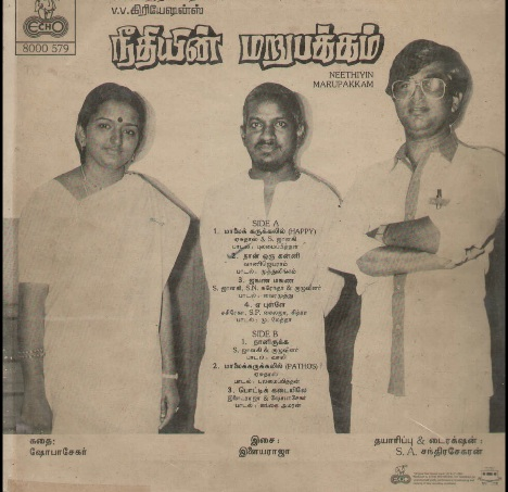 """Vinyl (""""LP"""" record) covers speak about IR (Pictures & Details) - Thamizh - Page 10 Neethi11"""
