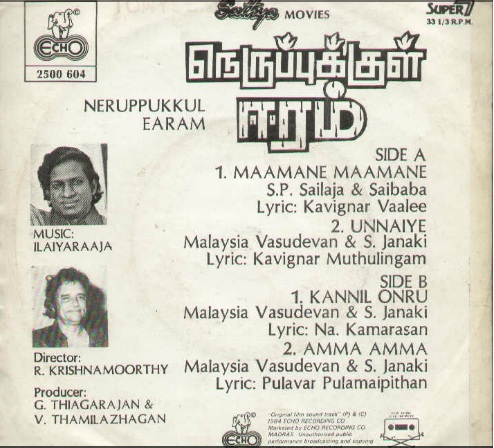 "Vinyl (""LP"" record) covers speak about IR (Pictures & Details) - Thamizh - Page 9 Nerupp11"