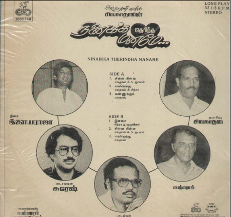 "Vinyl (""LP"" record) covers speak about IR (Pictures & Details) - Thamizh - Page 13 Ninaik11"