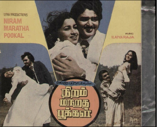 "Vinyl (""LP"" record) covers speak about IR (Pictures & Details) - Thamizh - Page 2 Niram_10"