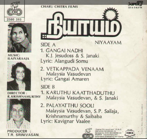 "Vinyl (""LP"" record) covers speak about IR (Pictures & Details) - Thamizh - Page 9 Niyaya11"