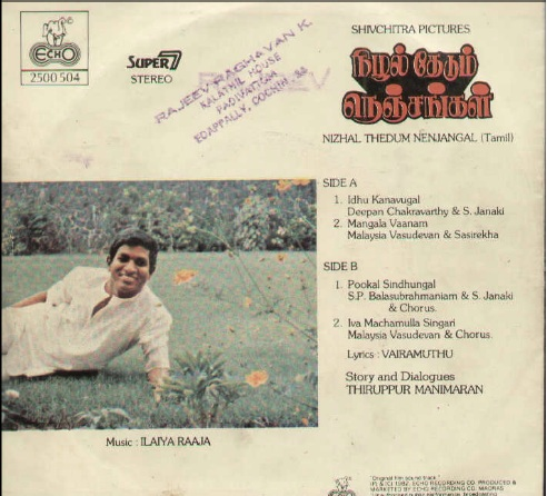 "Vinyl (""LP"" record) covers speak about IR (Pictures & Details) - Thamizh - Page 6 Nizhal13"
