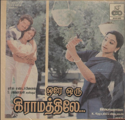 """Vinyl (""""LP"""" record) covers speak about IR (Pictures & Details) - Thamizh - Page 14 Ore_or10"""